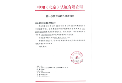 The company passed the GB-T29490 intellectual property management system certification annual review
